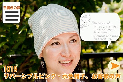 ピンク・水色ボーダー帽子