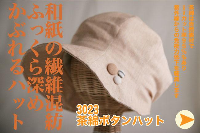 茶綿ボタンハット 3023