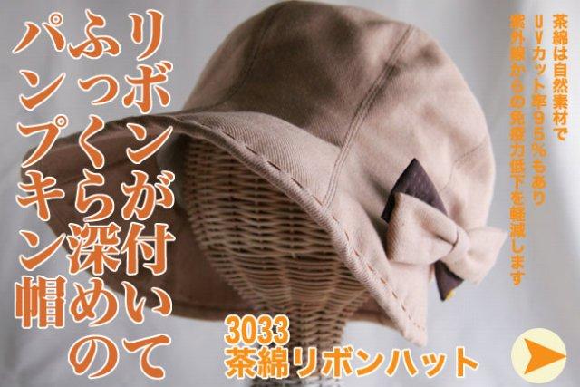 茶綿リボンハット 3033