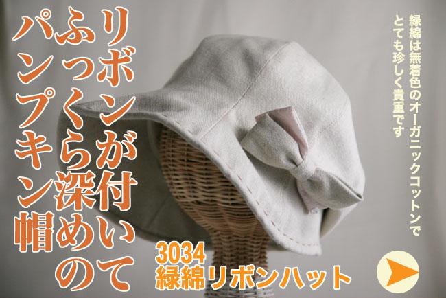 緑綿リボンハット 3034