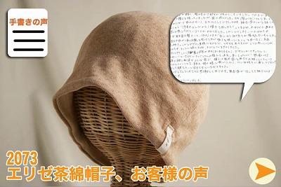 エリゼ茶綿帽子