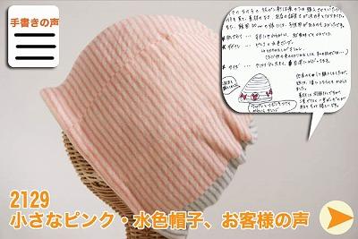小さいサイズ ピンク・水色ボーダー帽子