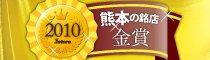 熊本の銘店金賞2010