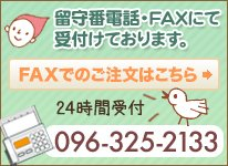 留守番電話・FAXにて受付けております。FAXでのご注文はこちら/096-325-2133