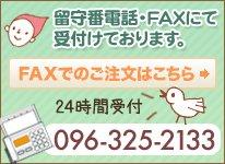 留守番電話・FAXにて受付けております。FAXでのご注文はこちら/096-325-2133