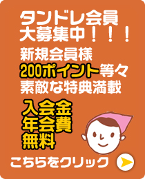 タンドレ会員大募集中!新規会員様200ポイント等々素敵な特典満載。入会金年会費無料