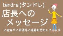 医療用帽子専門店tendre(タンドレ)の店長へのメッセージ