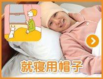 就寝用医療用帽子