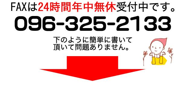 FAXは24時間受付中FAX096-325-2133