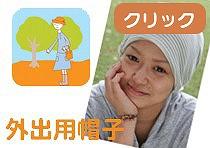 tendreの抗がん剤医療用帽子(外出用)