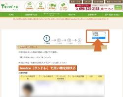 カート画面を日本語から英語にする為に、日本語のタブをEnglishのタブを下す