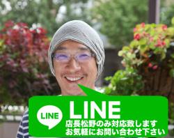 医療用帽子専門店tendreLINEは店長松野のみ対応致します