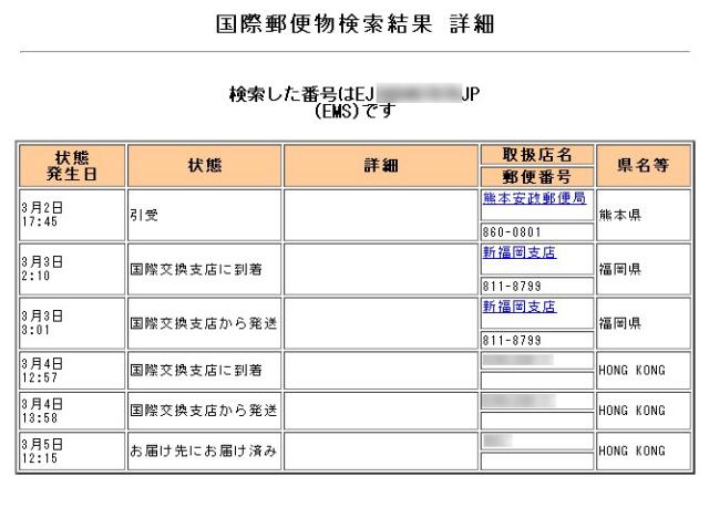 香港までEMSで送った履歴画像