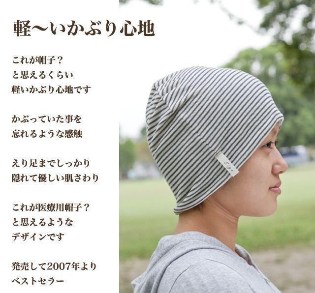 医療用帽子 黒ボーダー帽子 これが帽子?と思える様に軽いかぶり心地です