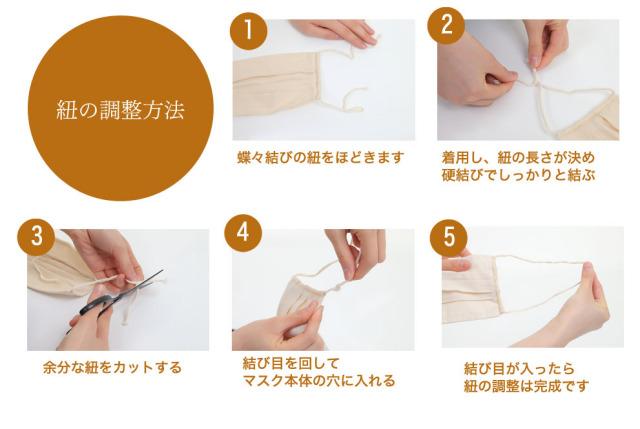 紐の調整方法