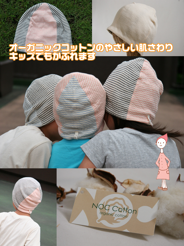 tendre抗がん剤医療用帽子te-j01b_p