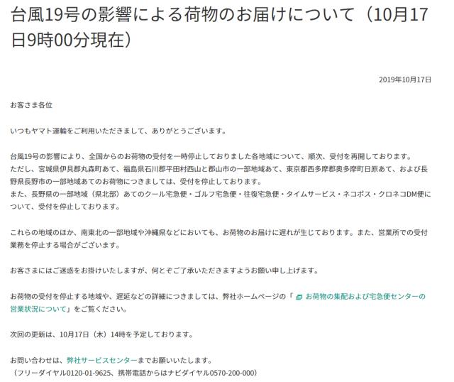 ヤマト運輸令和元年台風19号の影響によるお荷物の影響について