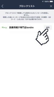 LINE@ 編集をクリック