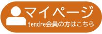 医療用帽子専門店tendre会員マイページ