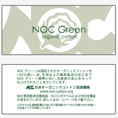NOCグリーンタグ