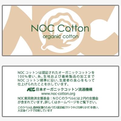 NOC認定タグ