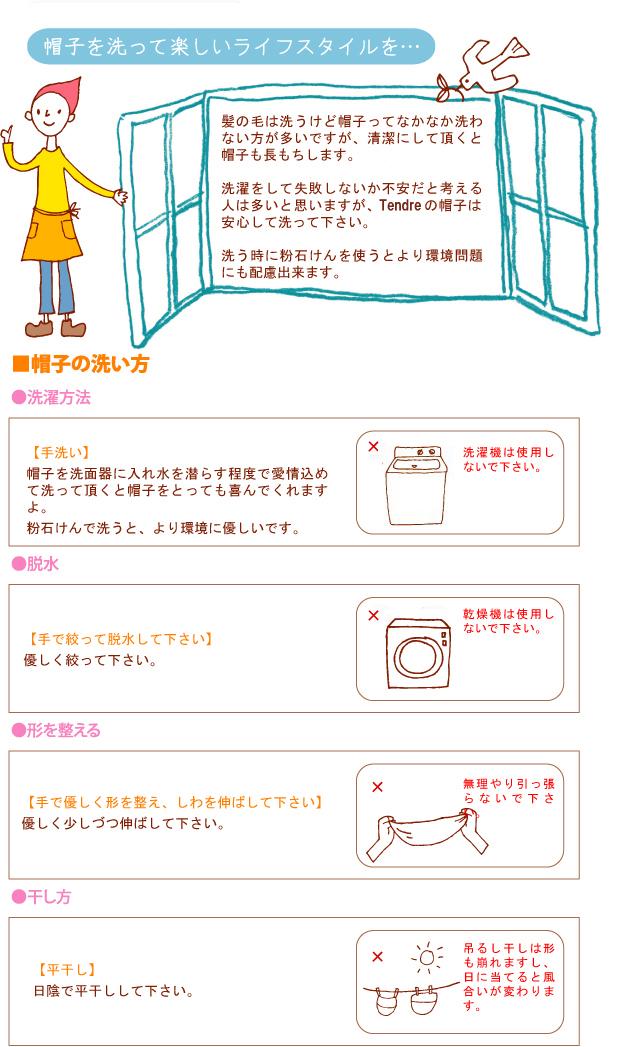 医療用帽子の洗濯方法について