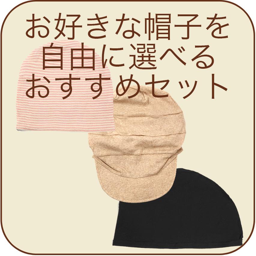 医療用帽子 おすすめセット 1101/真っ黒柔らか帽子/杢グレーだんだん帽子/インナーキャップ