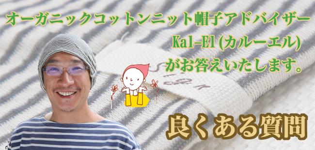 tendreにお問い合わせ頂くよくある質問にtendre店長松野がお答えします