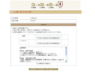 6.最終確認画面・ご注文完了画面