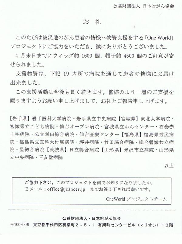 OneWorldプロジェクト