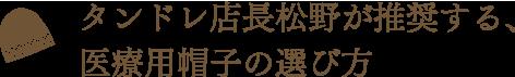 タンドレ店長松野が推奨する、医療用帽子の選び方