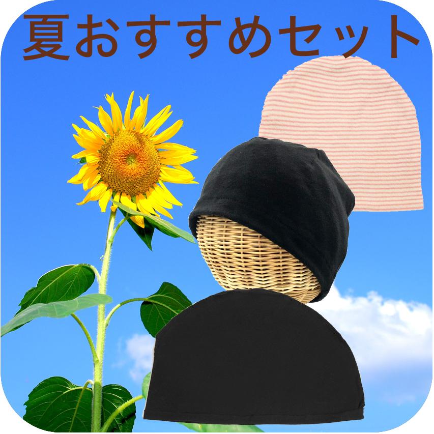 医療用帽子 夏用おすすめセット 1103