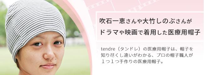松嶋菜々子さんや吹石一恵さんや大竹しのぶさんや木村佳乃さんがドラマや映画で着用した医療用帽子