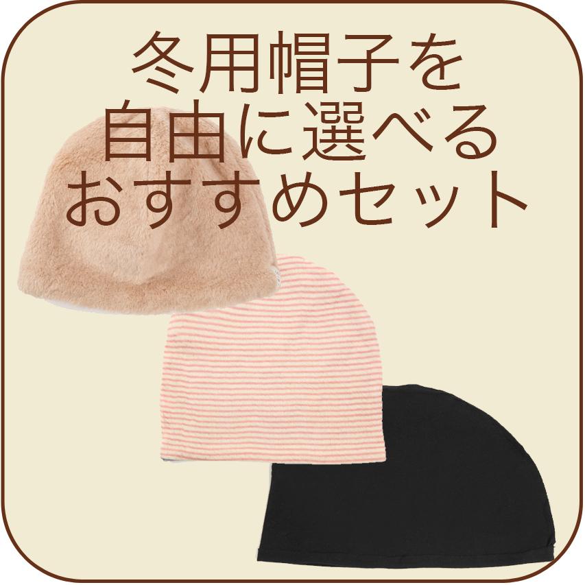 医療用帽子 冬おすすめセット 1105