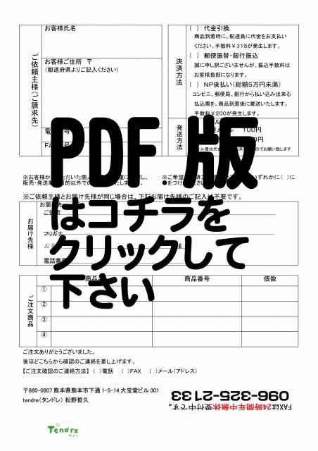 tendreFAXオーダー見本(PDF)