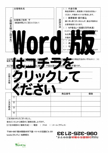 tendreFAXオーダー見本(Word)説明