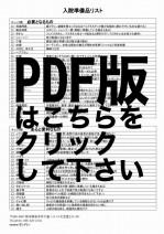 入院準備用品リスト(PDF)