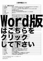 入院準備用品リスト(Word)